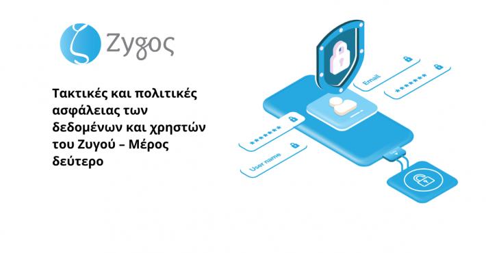 Τακτικές και πολιτικές ασφάλειας των δεδομένων και χρηστών του Ζυγού – Μέρος δεύτερο