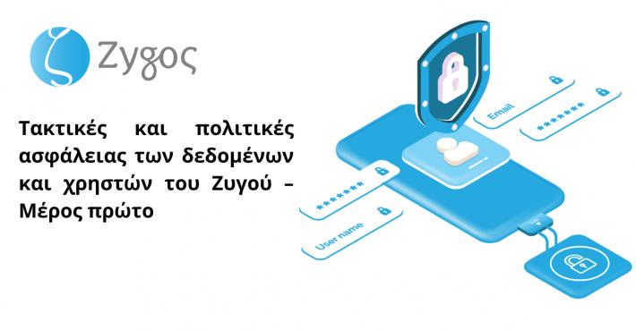 Τακτικές και πολιτικές ασφάλειας των δεδομένων και χρηστών του Ζυγού – Μέρος πρώτο